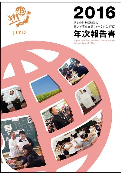 annual_report_2016_cover